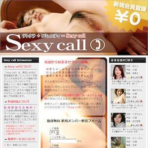 Sexy call